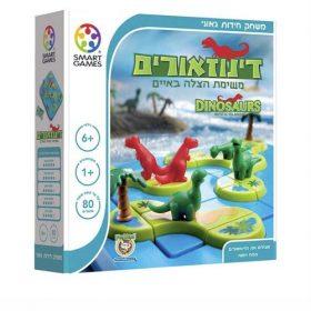 דינוזאורים משחק אתגר לשחקן יחיד