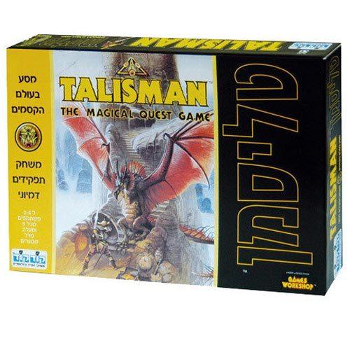 טליסמן משחק בעולם של דמיון