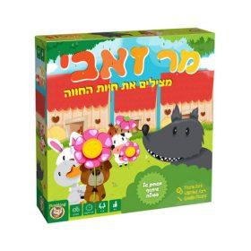 מר זאבי, משחק שיתוף פעולה לילדים