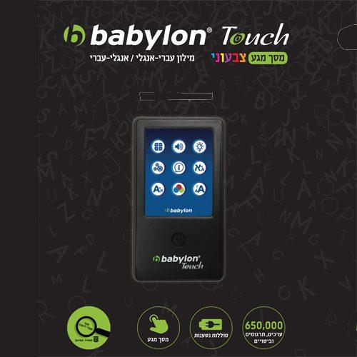 BABYLON 9223
