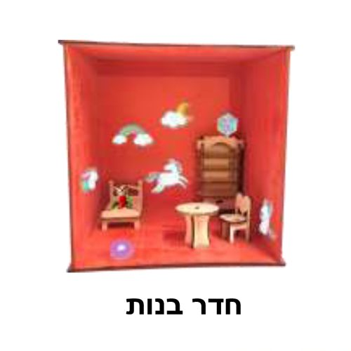 חדר בנות של artish