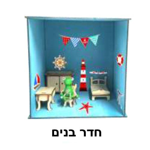 חדר בנים של artish