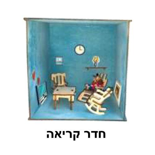 חדר קריאה של artish