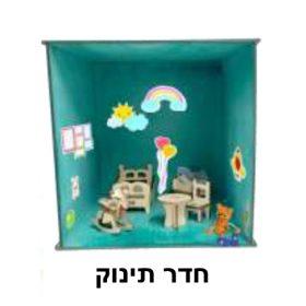 חדר תינוק של artish