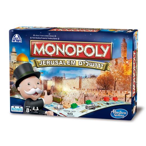 משחק מונופול ירושלים