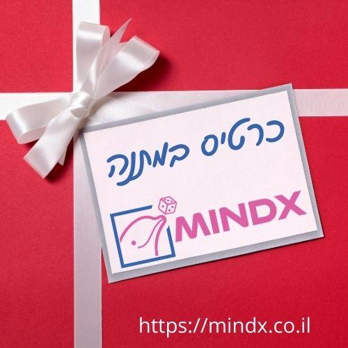 כרטיס במתנה (1)