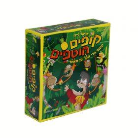 משחק קופים חוטפים