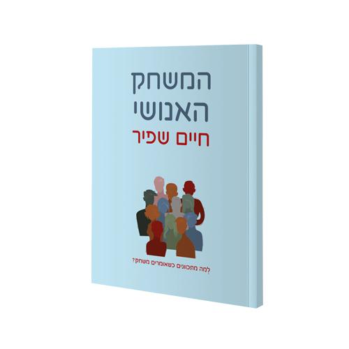 המשחק-האנושי-ספר