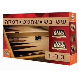 מזוודה המשלבת את שלושת המשחקים, שש בש, שחמט, דמקה